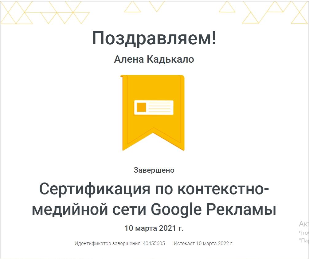 Фото Сертификация по Контекстно-медийной сети Google Рекламы.