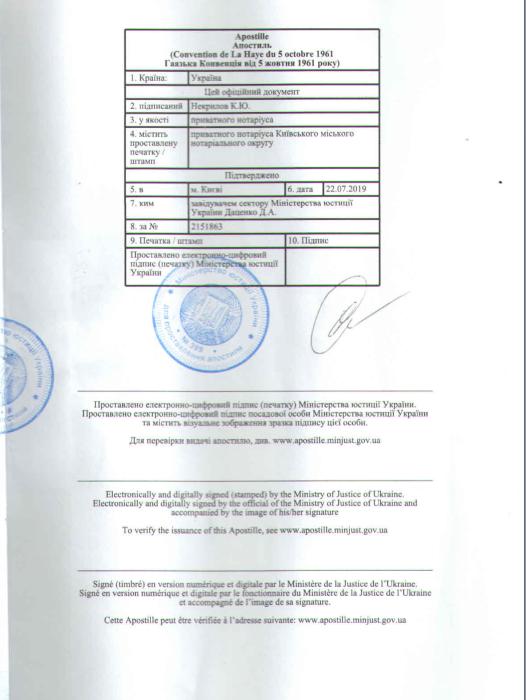 Фото Апостиль на нотариальный документ, документ ЗАГСа