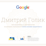 Настрою Adwords, Google Analytics, GTM, Google Merchant Center!