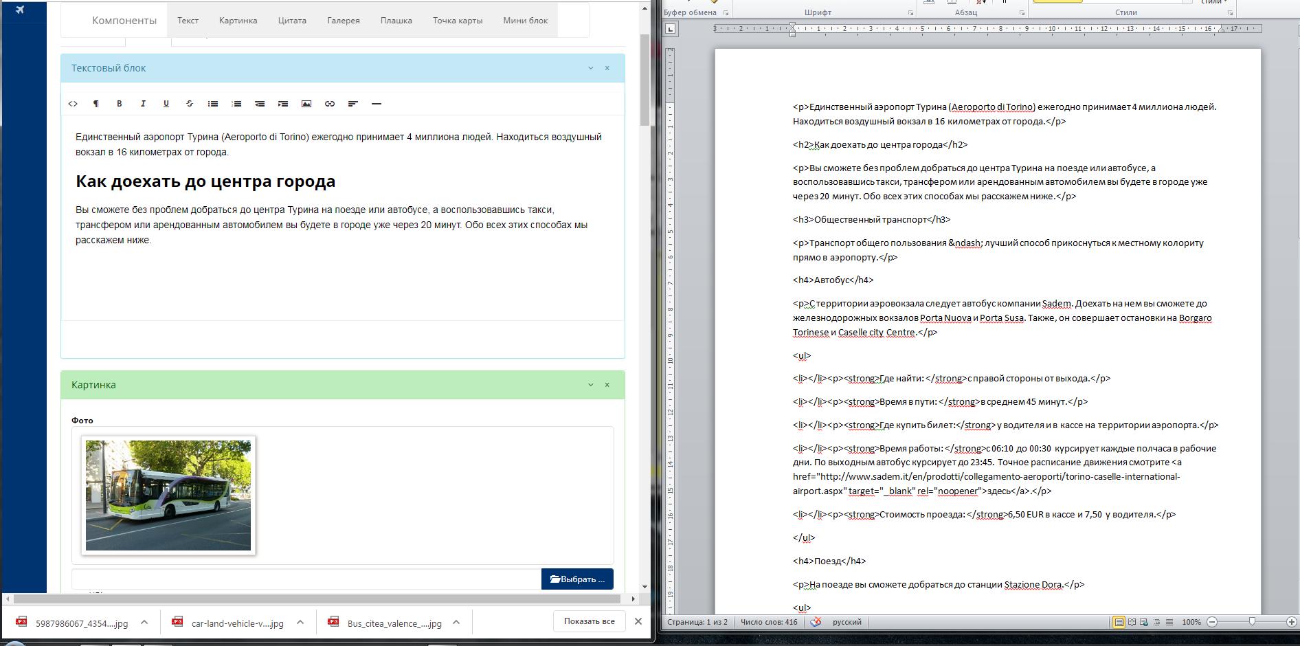 Фото Наполнение сайта с информацией для туристов. Создание лендингов, работа с HTML-тегами, поиск фото, перевод текста.