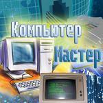 Ремон компьютерной техники