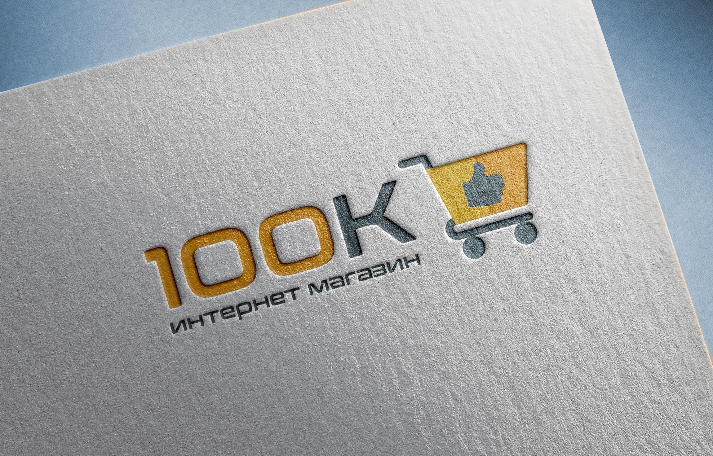 Фото Логотип интернет магазина