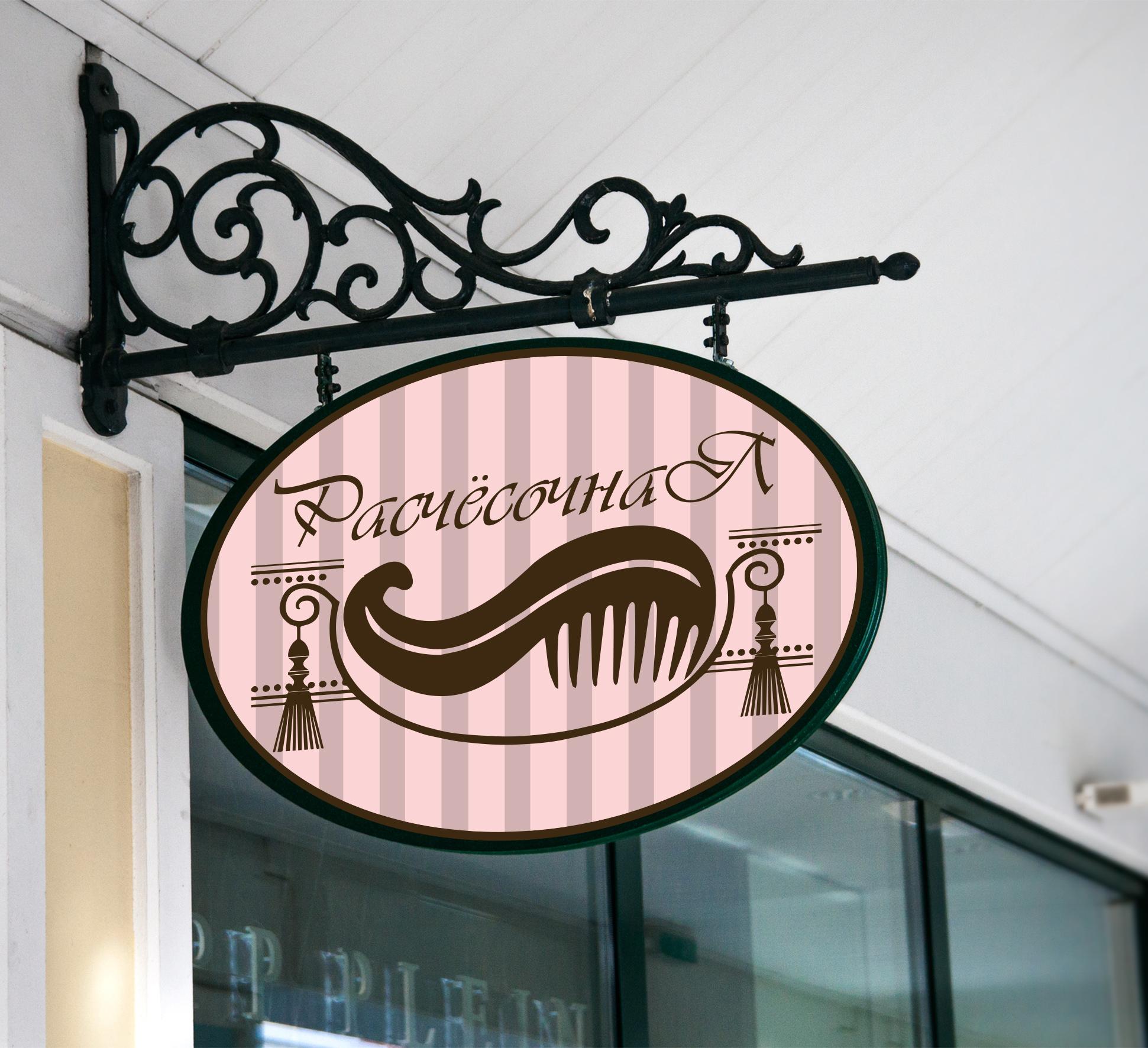 Фото Логотип салона парикмахерской