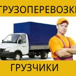 Недорого.Грузоперевозки  Харьков. Услуги грузчиков.