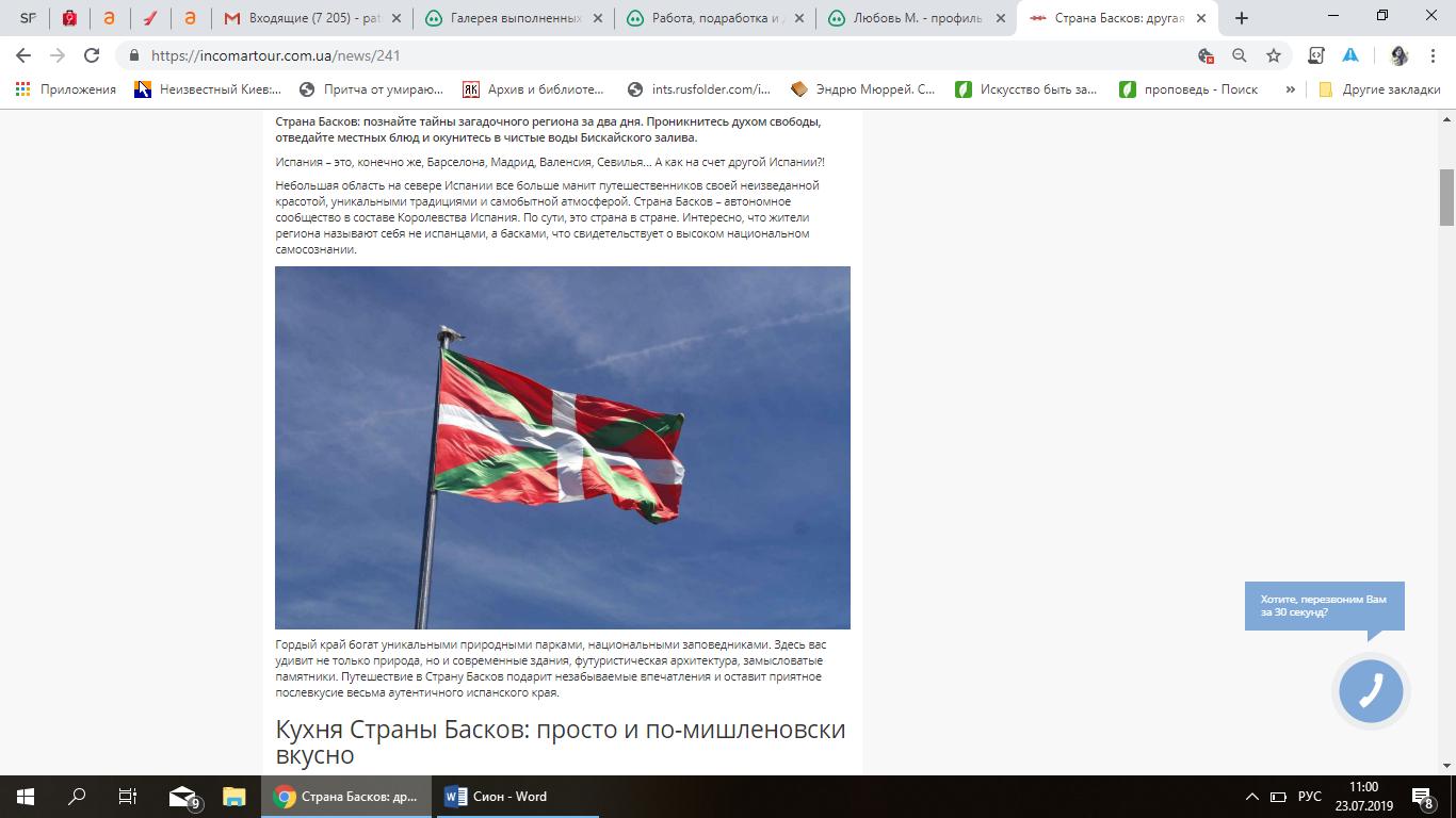 Фото Фрагмент статьи для сайта https://incomartour.com.ua