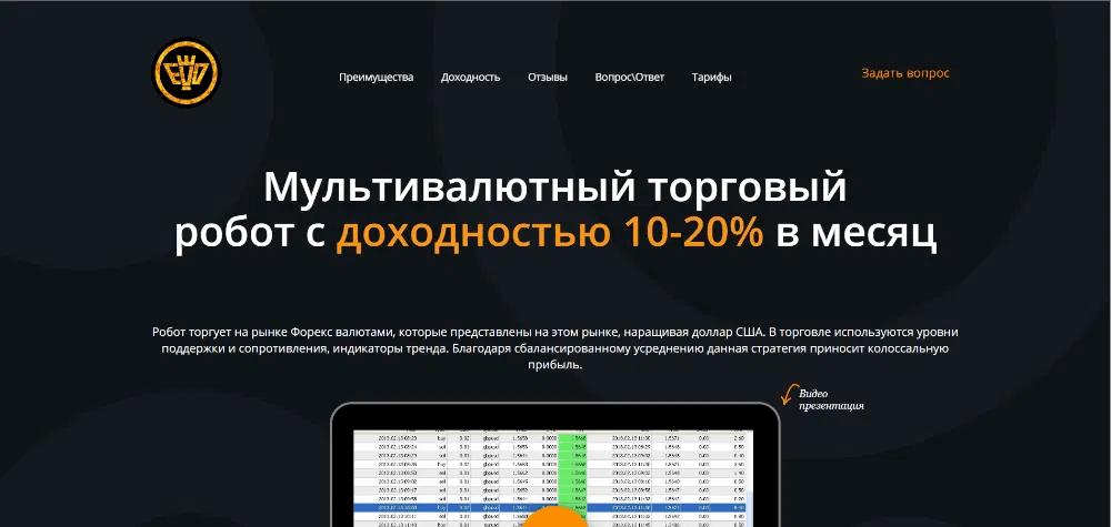 Фото Сайт для торгового робота