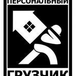 """""""Персональный Грузчик"""""""