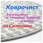 Стирка ковров, пледов на Салтовке