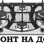 Ремонт варочних поверхонь в Тернополі