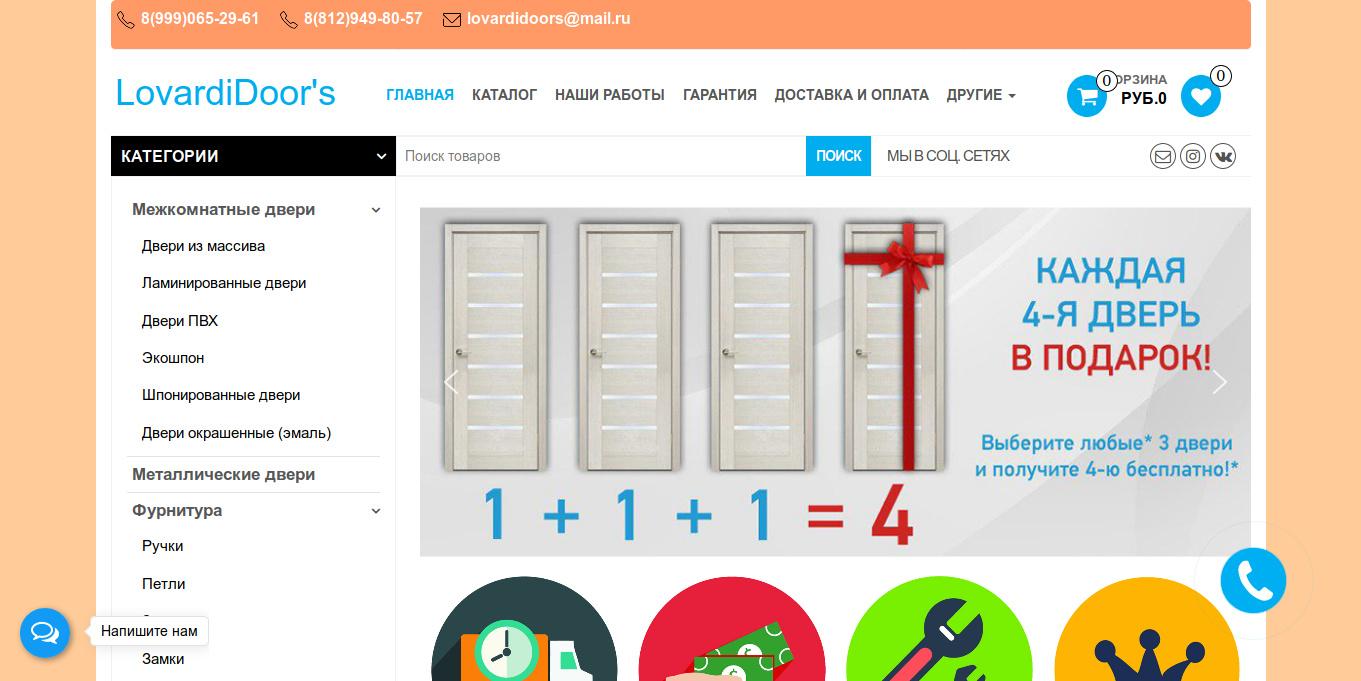 Фото Создание интернет магазина  Сроки выполнения 7 дней