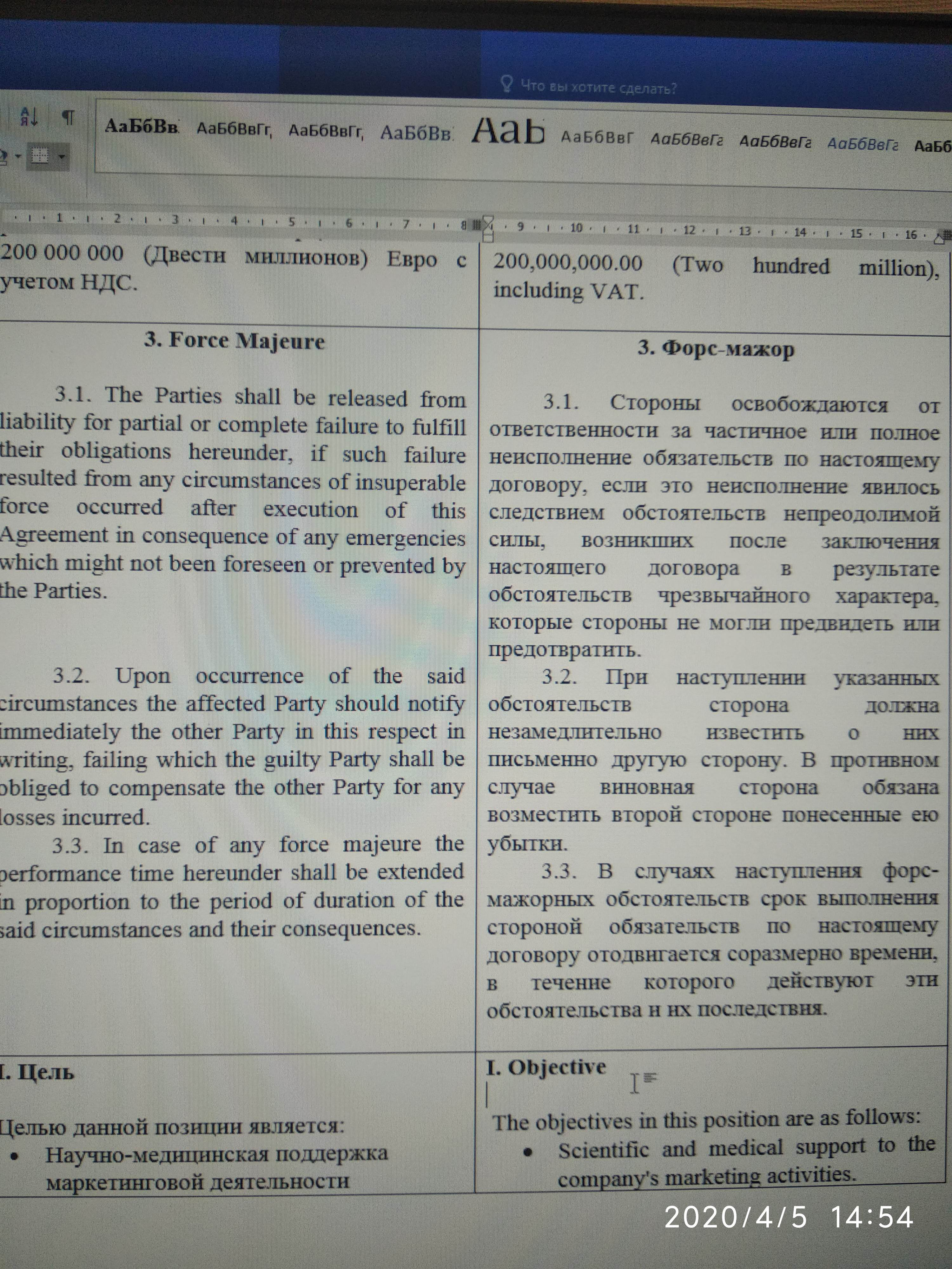 Фото Перевод документов с рус/укр на англ и наоборот и заверение у нотариуса 2