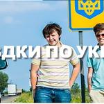 Из Днепра в любую точку Украины