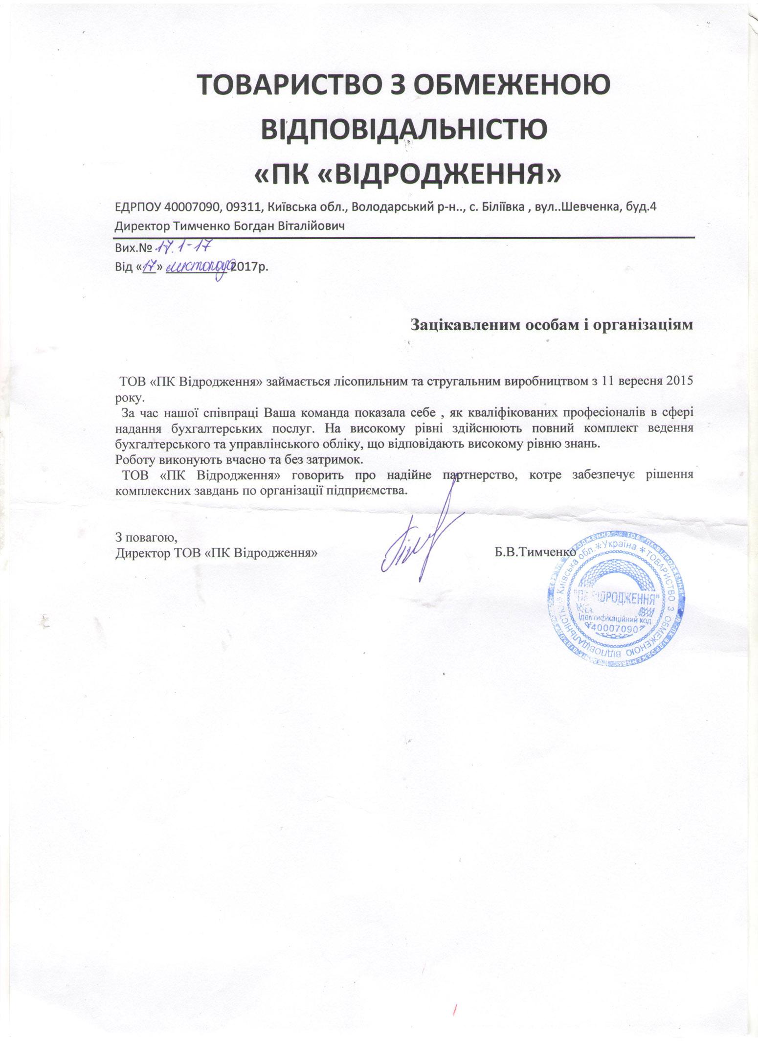 Фото Бухгалтерское обслуживание и сопровождение компаний в Украине.  2