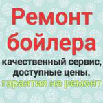 Ремонт бойлера Аристон Атлантик Гарантерм Горенье Термекс Электролюкс