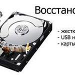 Восстанавливаю данные с флешки / жёсткого диска / карты памяти | Обслуживание ПК / ноутбуков
