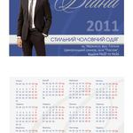 Карманный календарь - дизайн-макет.