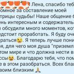 """Консультация и расчёт """"Матрицы судьбы"""""""