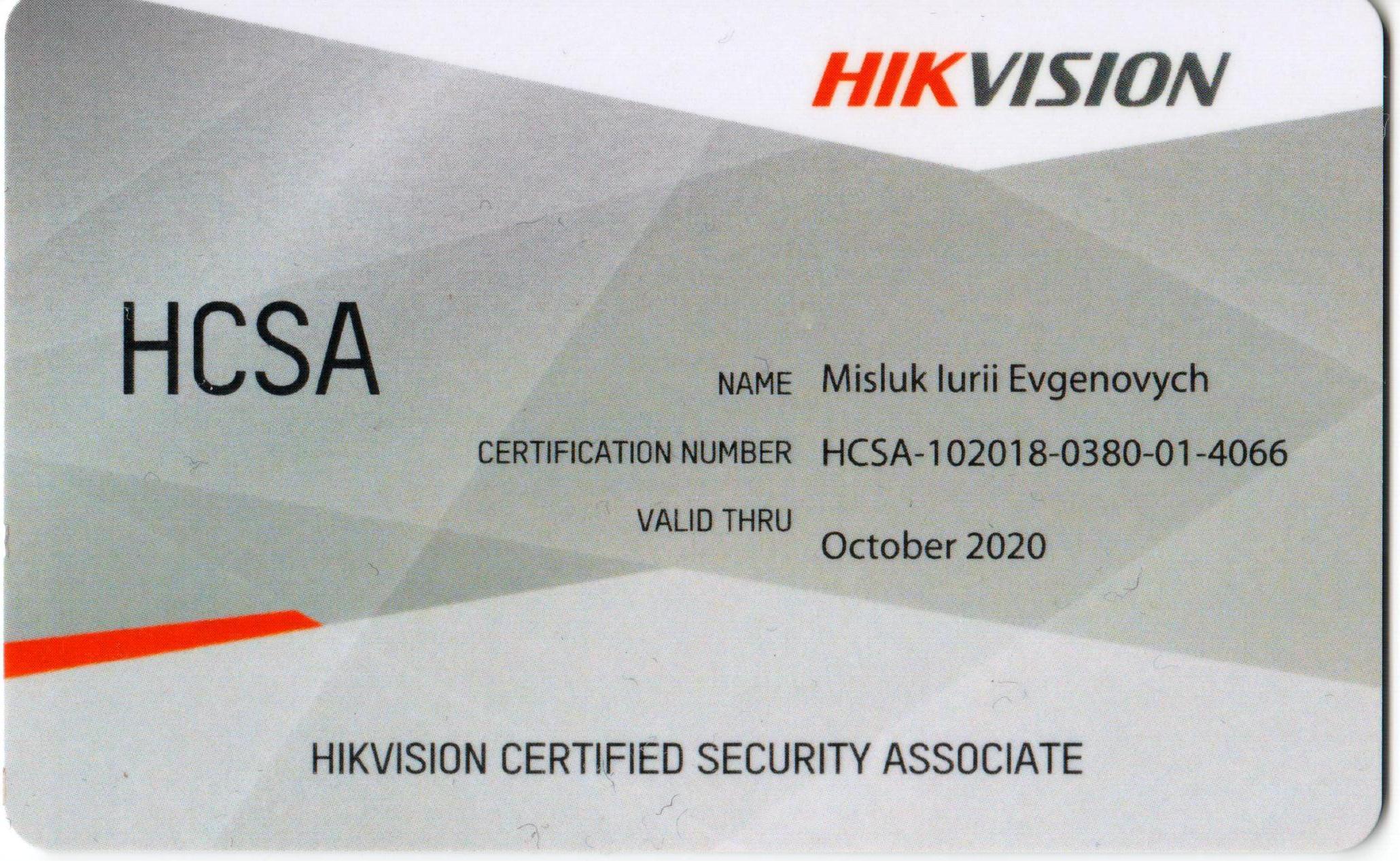 Фото Удостоверение сертифицированного специалиста Hikvision, подтверждающее прохождение обучающей программы HCSA от китайского производителя систем безопасности Hikvision