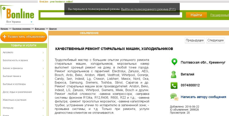 Фото Размещение объявлений на сайтах, форумах, вконтакте(в пабликах, группах ) 4
