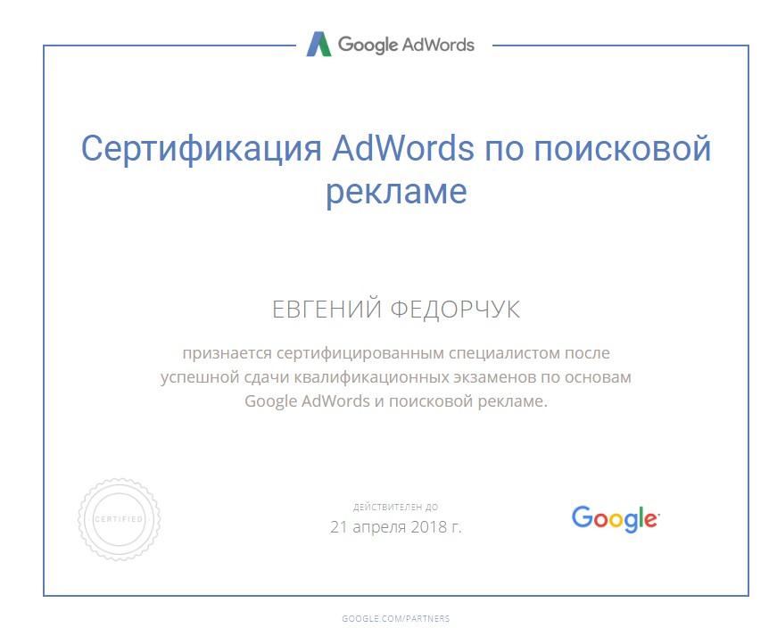 Фото Сертификат Adwords