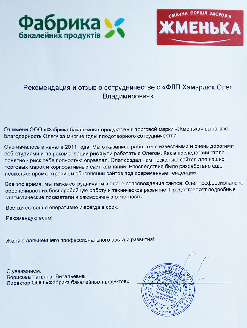 Фото Отзыв о сотрудничестве от торговой марки «Жменька» - украинским брендом производящим товары для правильного питания.