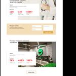 Дизайн сайта-лендинга