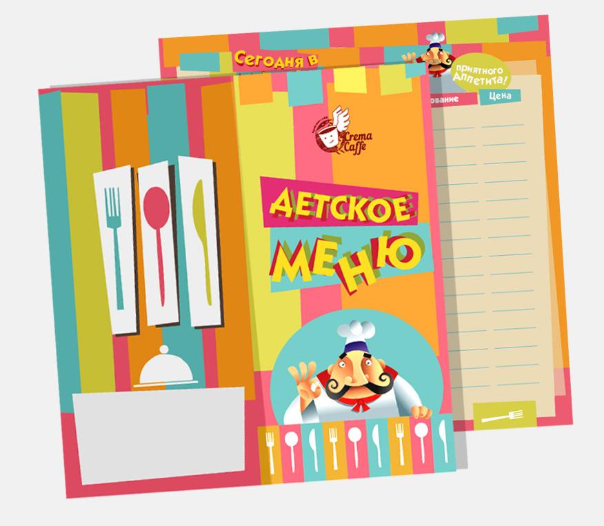 Фото детские меню