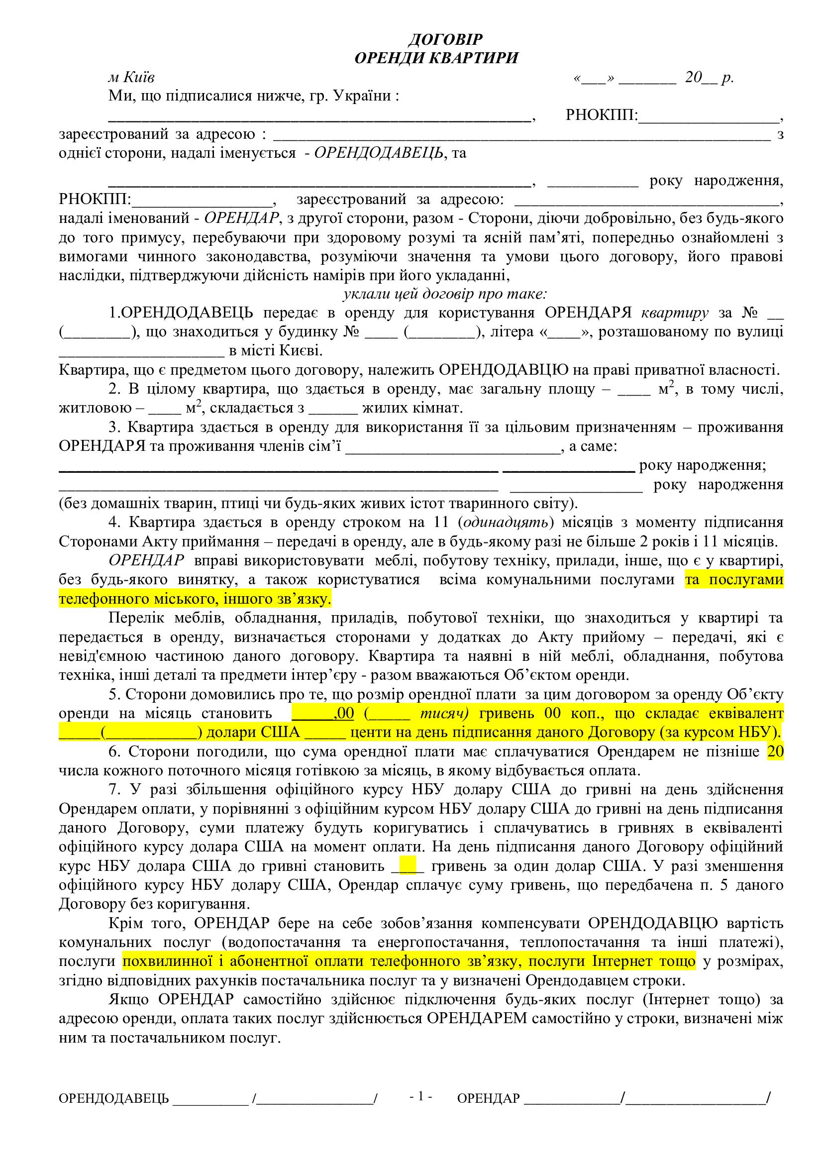 Фото Індивідуальна розробка договорів з врахуванням усіх обставин, дотриманням норм законодавства України, захист саме Ваших прав у конкретних договірних відносинах!