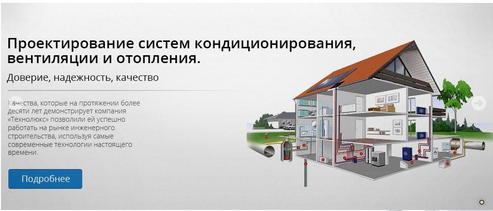 Фото Заголовок для сайта компании занимающейся инженерным климатическим оборудованием.