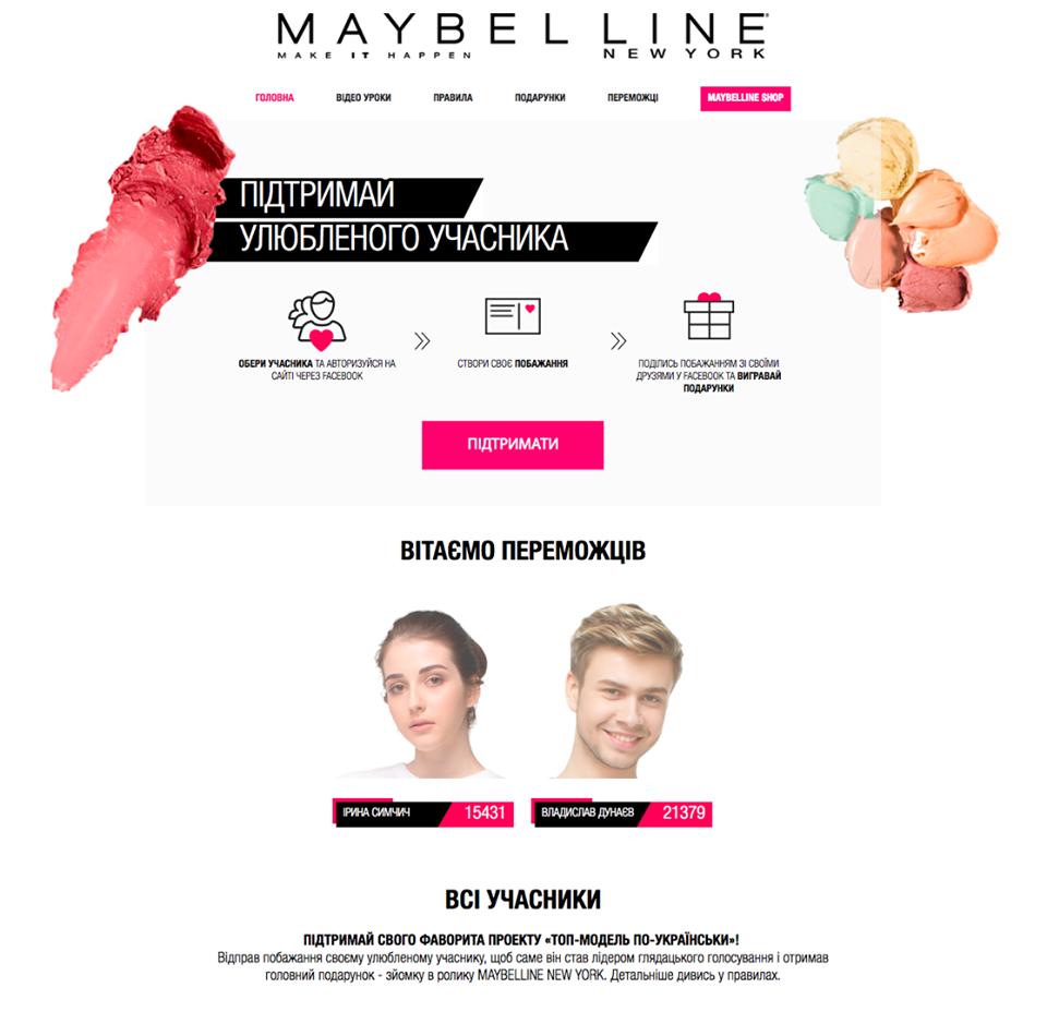 Фото Спец-проект для Новый Канал и Maybelline New York Ukraine