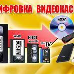 Оцифровка видеокассет г Николаев