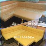 Перетяжка,реставрация,замена обивки мебели,дивана,кресла,уголка,стула,изголовья