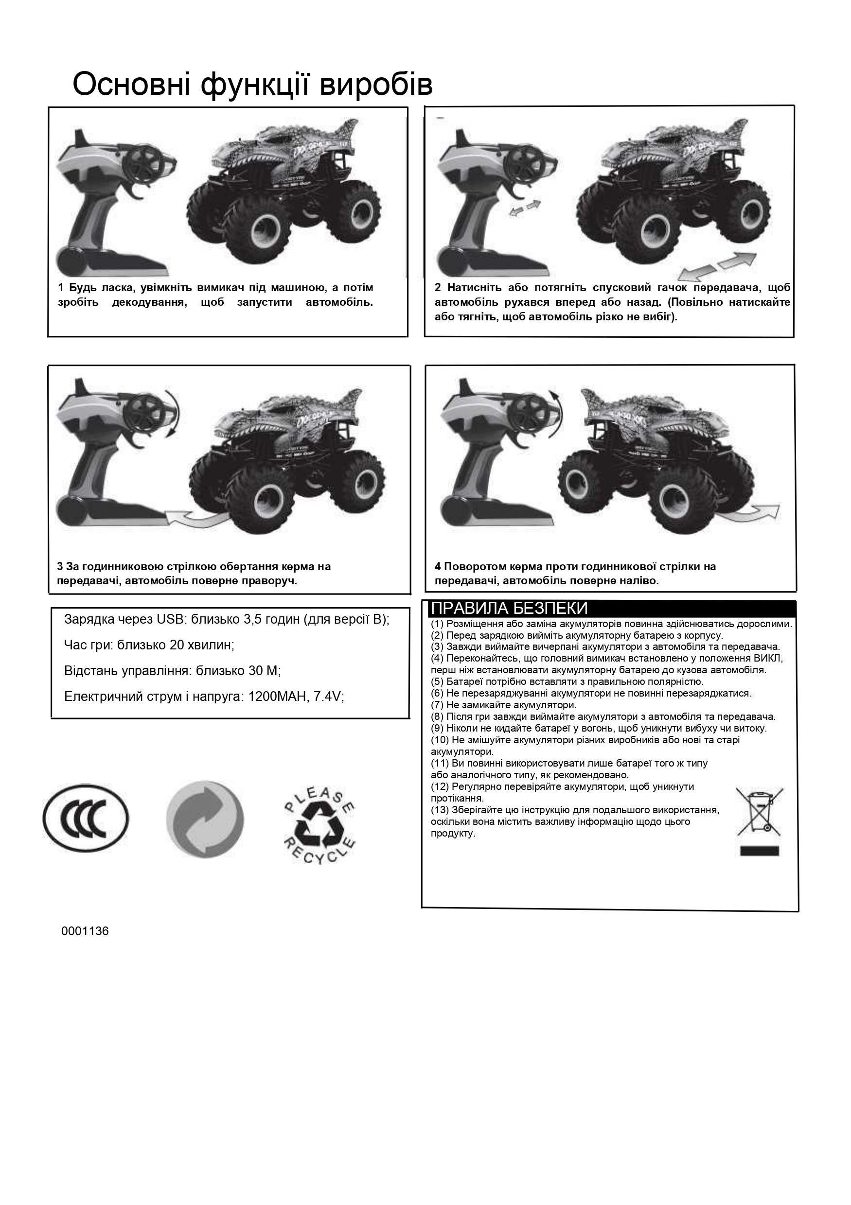 Фото Перевод инструкции к радиоуправляемой машинке с английского на украинский (стр 2)
