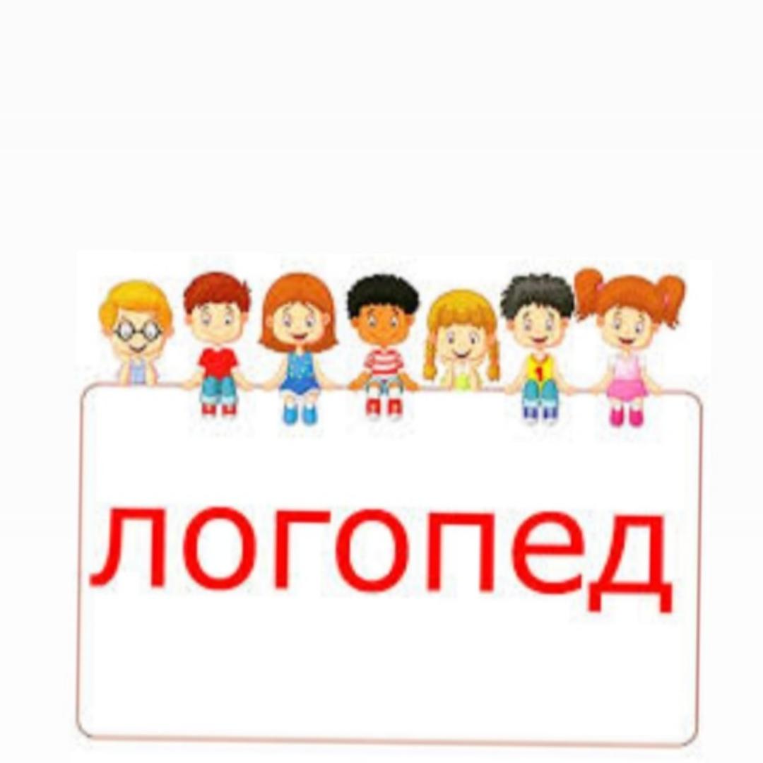 Фото логопед дефектолог 1