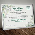 Дизайн сертификатов, дипломов, подарочные карты.