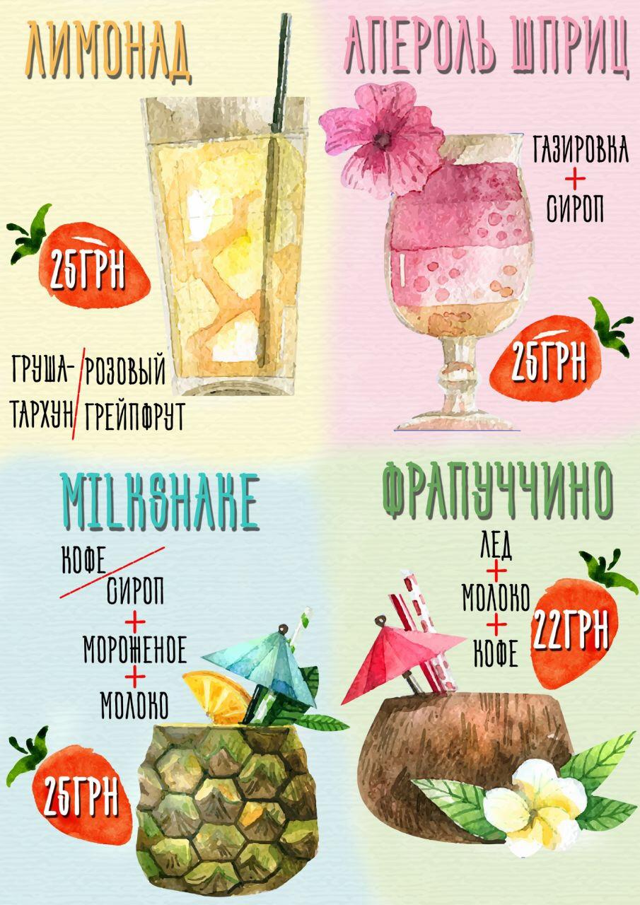 Фото Летнее меню напитков