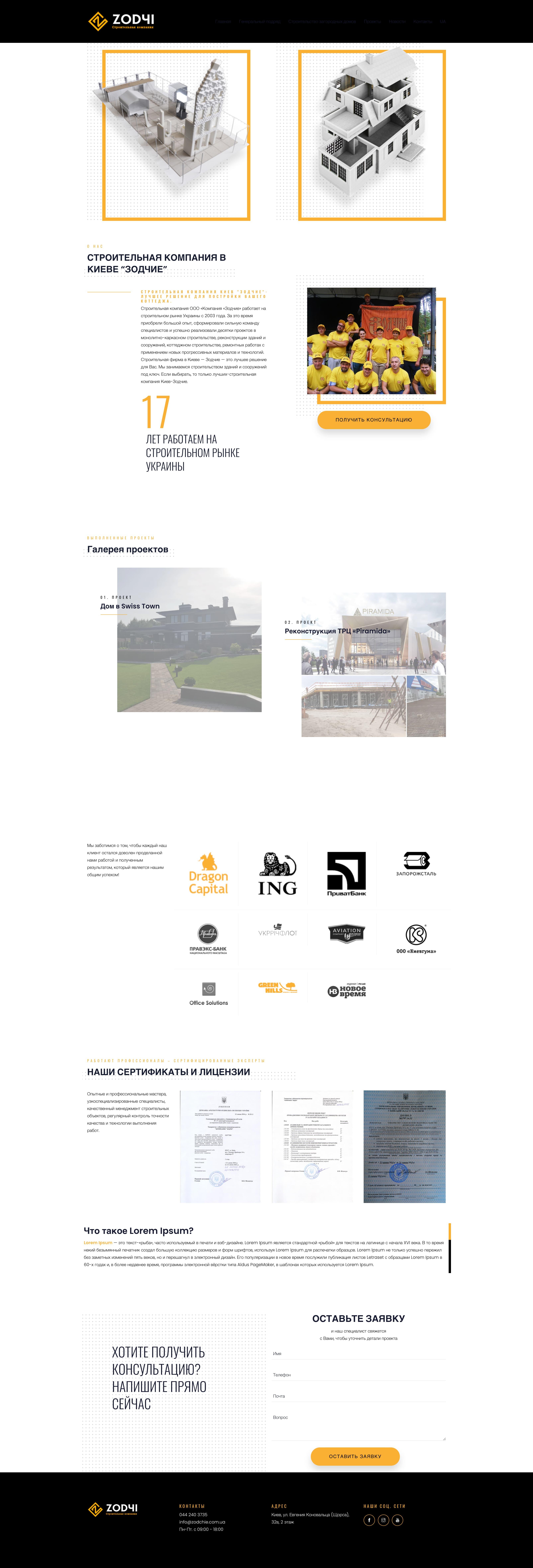 Фото Создание сайта Визитки: Строительная компания   Сроки: 15 дня Стоимость: 11000 грн.