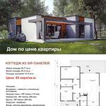 Дом из SIP(СИП)-панелей.Зимнее строительство по всей Украине.