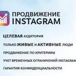 Услуги по продвижению вашего бизнеса, личного бренда, блогера в Instagram и Youtube!!!