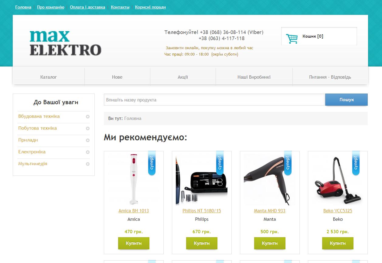Фото Разработка интернет-магазина под ключ
