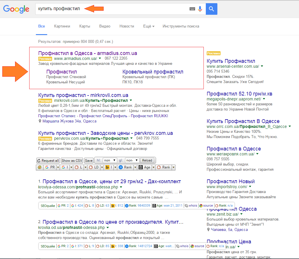 Фото Контекстная реклама Adwords Google
