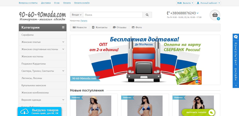 Фото Разработка нового сайта для интернет-магазина одежды.