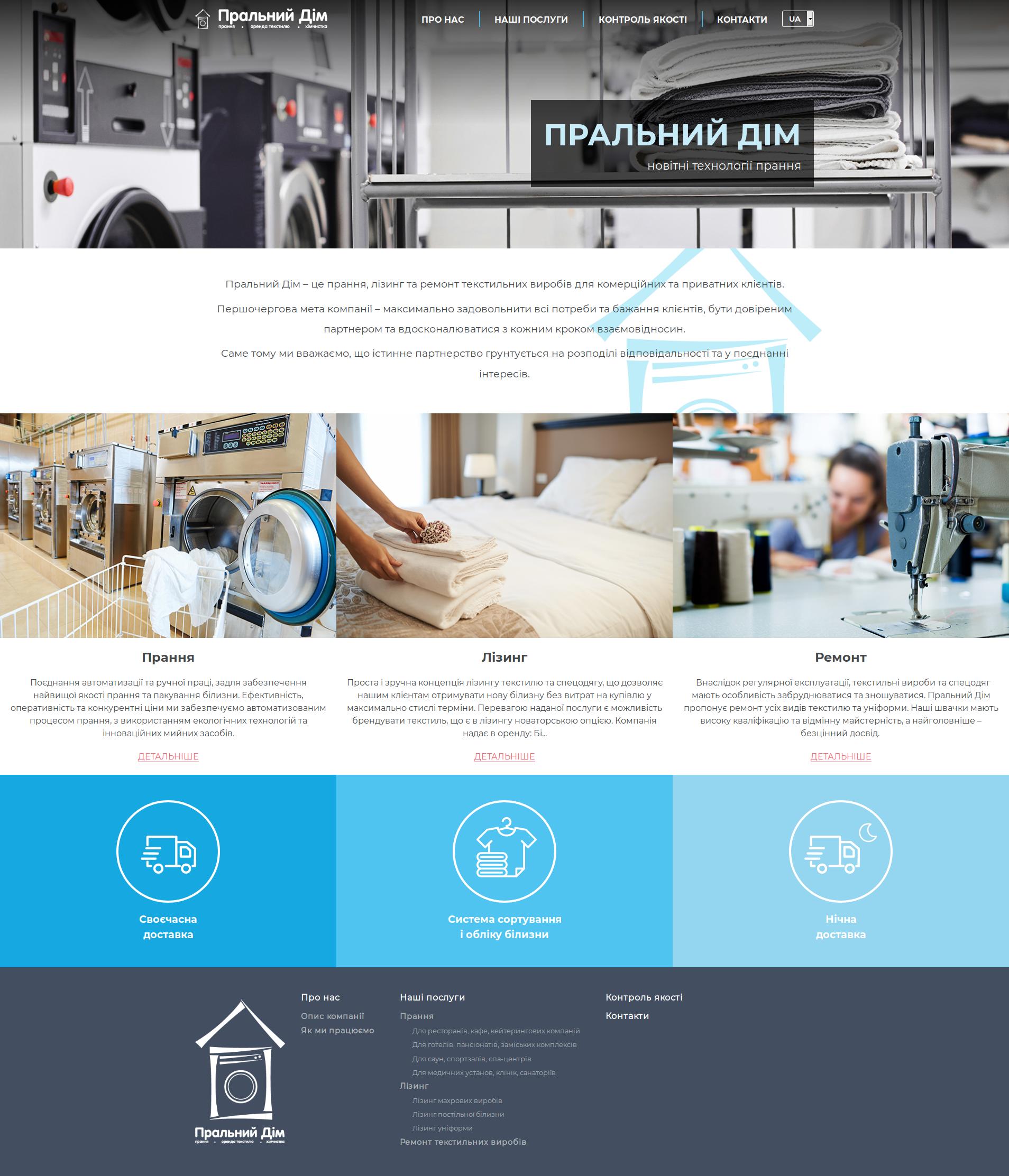 """Фото Многостраничный сайт для компании """"Пральний дiм"""" . Уникальный дизайн, адаптивная верстка."""
