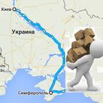 Доставка в/из Крыма