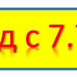 Переход с 1С7 на 1С8. Перенос данных с 1С 7 на 1С 8. Программист 1с.