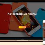 Качественный сайт с помощью Tilda на зависть конкурентам