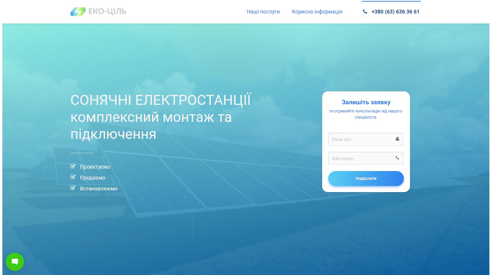 Фото Розробка сайту для продажу сонячних електростанцій.  http://ecogoal.com.ua/