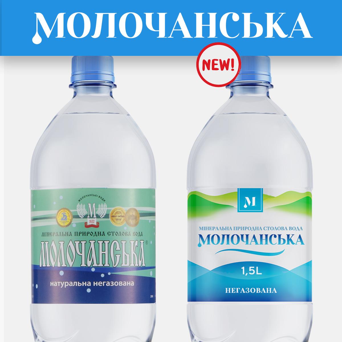 Фото Новый Логотип и Этикетка для воды ТМ Молочанська