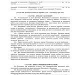 Консультации Юриста Онлайн. Составление, Проверка и Анализ Договоров