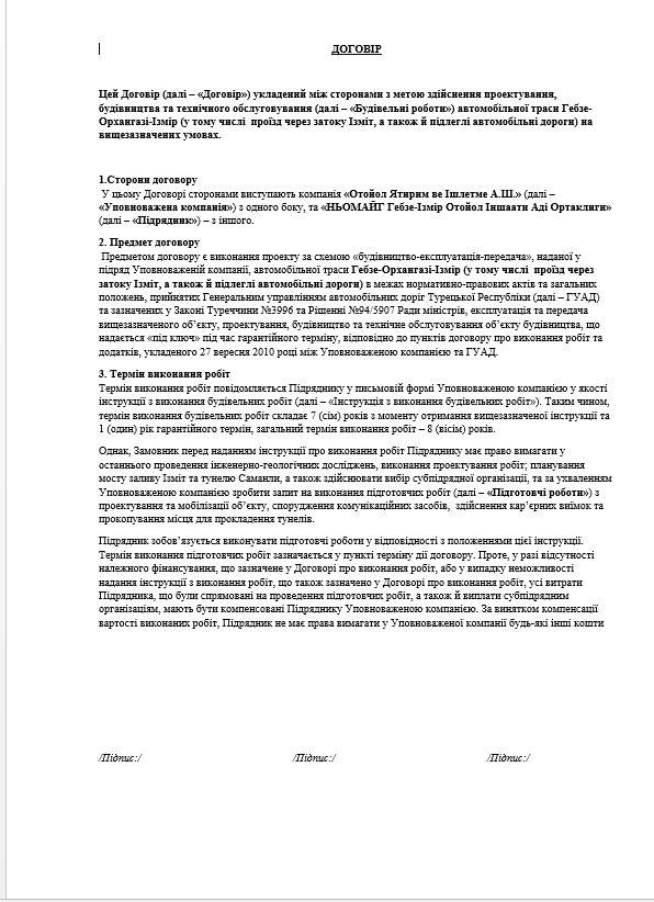 Фото Перевод договора с турецкого на украинский. (скрин перевода)